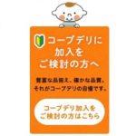 東京都、千葉県、埼玉県などに食材を宅配するサービス
