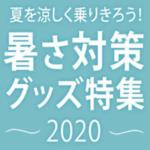 2020年人気のスポットエアコン&冷風除湿器