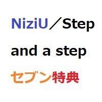 NiziUデビューシングル「Step and a step」特典セブンネット限定