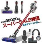 コードレス掃除機OrageX77を楽天セールで購入