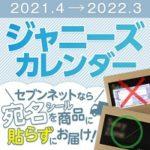 ジャニーズカレンダー2021まとめセブンネット購入