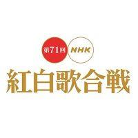 2020年NHK紅白で歌われた曲と歌手グループ