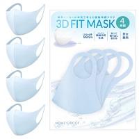 【Amazon限定ブランド】マスク ひんやり 4枚組 男女兼用 フィット感 耳が痛くなりにくい 呼吸しやすい 伸縮性抜群 立体構造 丸洗い 繰り返し使える レギュラー Mサイズ ブルー Home Cocci