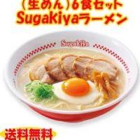 SUGAKIYAラーメン生めんとカップ麺の通販サイト