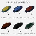 自動で閉まる1秒傘は自立もできる逆さま傘
