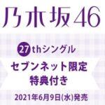 乃木坂46 27枚目CD6月9日発売の特典まとめ