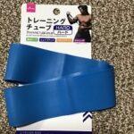 Daisoのトレーニングチューブ青はハードのゴム