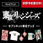 映画『東京リベンジャーズ』セブンネット限定グッズ前売り券