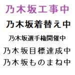2021年乃木坂工事中4タイトルの発売と特典