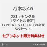 乃木坂46CD28thシングル特典セブンネット、楽天、Amazonなど