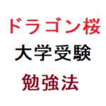 ドラゴン桜を読んだので勉強法をまとめました